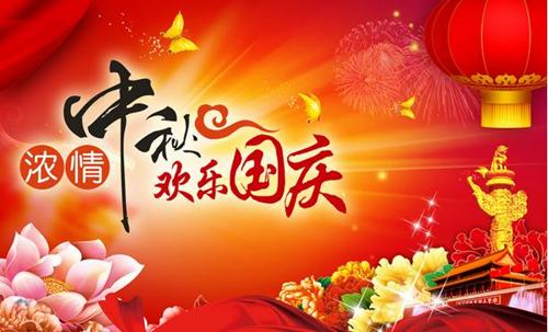 【放假通知】中显恒业关于2017年国庆,中秋双节的放假